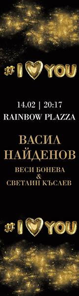 I Love You Concert Vasil Naidenov Vessy Boneva Rainbow Plaza Sofia