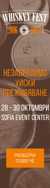 Whiskey Fest Sofia 2016 Disco.bg
