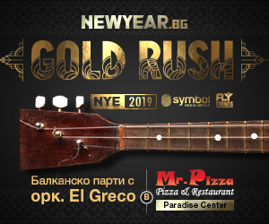 New Year.bg Disco.bg