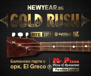 New Year.bg Disco.bg