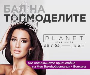 PLANET Sofia